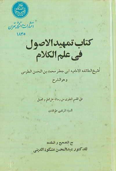 كتاب تمهيد الأصول في علم الكلام - الشيخ أبي جعفر محمد بن الحسن الطّوسي