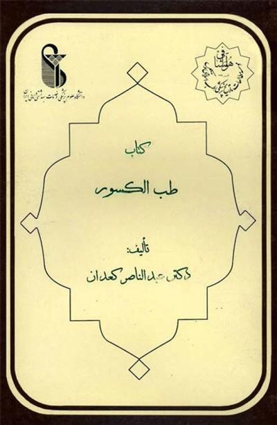 كتاب طبّ الكسور - الدكتور عبد الناصر كعدان