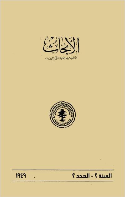 مجلة الأبحاث (الجامعة الأميركية في بيروت) - أعداد السنة الثانية (1949)
