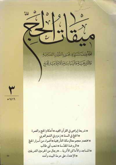 مجلة ميقات الحجّ - أعداد السنة الثانية (1416 هجرية)