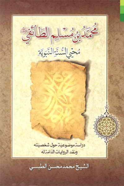 محمد بن مسلم الطّائفي رحمه الله, محیي السنّة النبویّة - الشيخ محمد محسن الطبسي