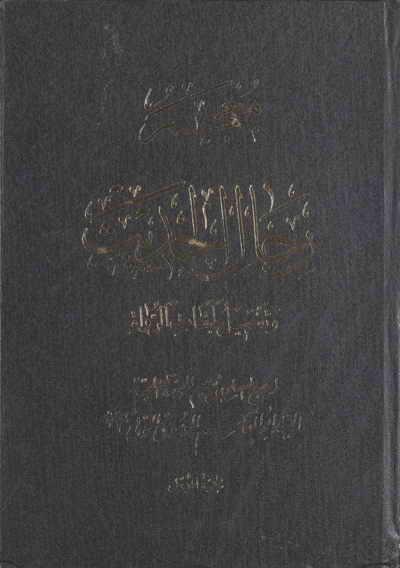 معجم رجال الحديث و تفصيل طبقات الرّواة (مركز نشر آثار الشيعة) - السيد أبو القاسم الموسوي الخوئي - 24 مجلّد