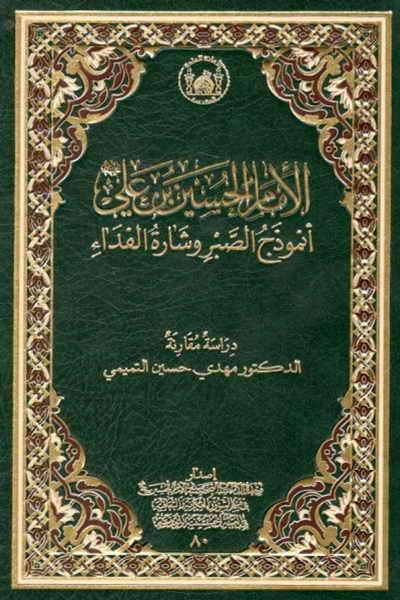 الإمام الحسین بن علي (ع) أنموذج الصبر وشارة الفداء - الدكتور مهدي حسين التميمي