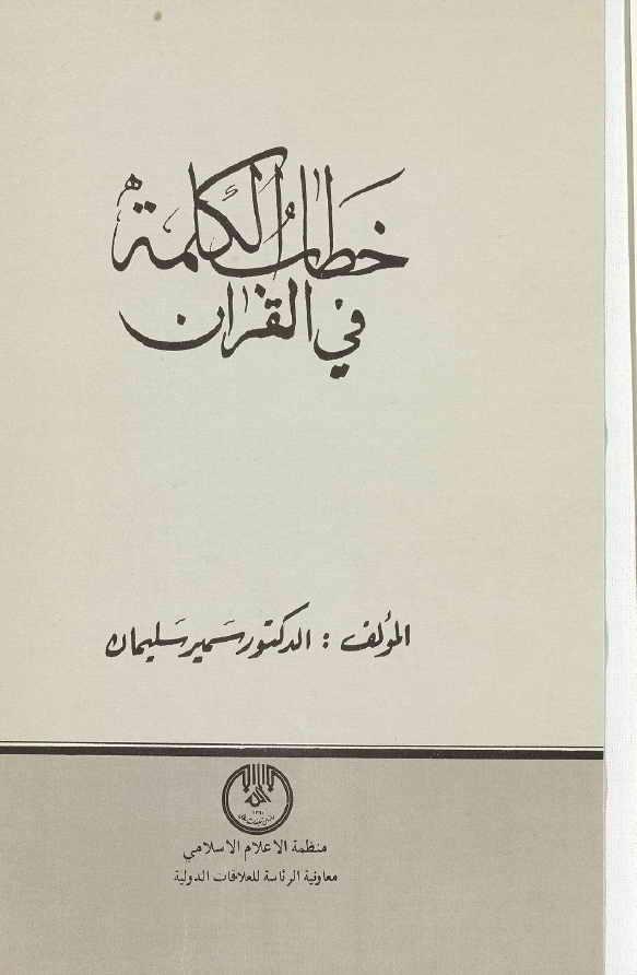 خطاب الكلمة في القرآن - الدكتور سمير سليمان