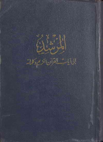 المرشد إلى آيات القرآن الكريم و كلماته - محمد فارس بركات