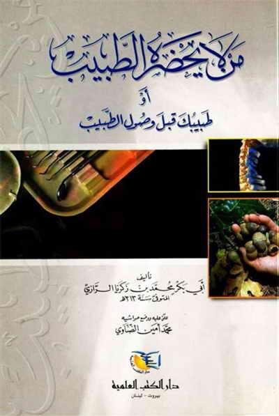 طبیب من لا طبیب له أو طبيبك قبل وصول الطبيب - محمد بن زكريا الرازي