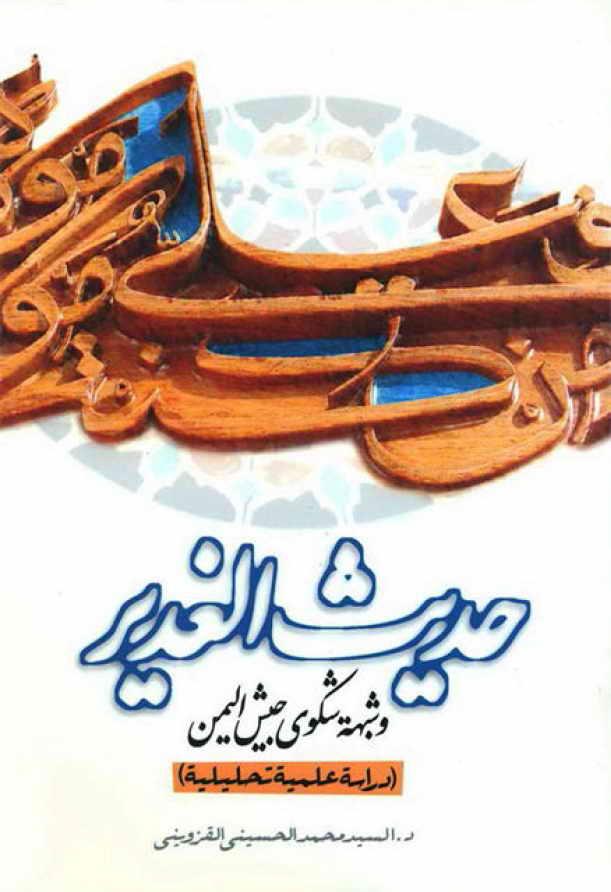 حدیث الغدیر و شبهة شکوی جیش الیمن (دراسة علمیة تحلیلیة) - السيد محمد الحسيني القزويني