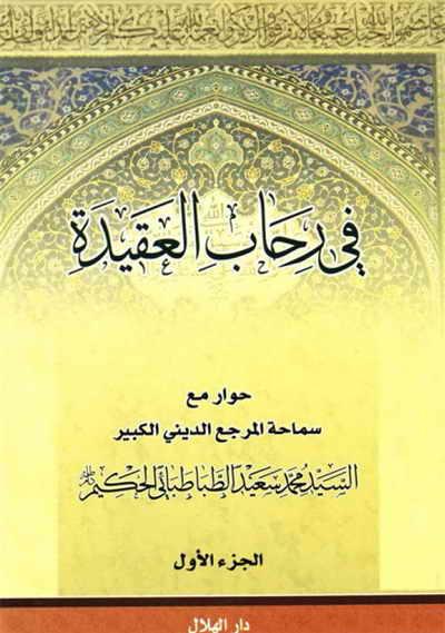 في رحاب العقيدة (دار الهلال) - السيد محمد سعيد الطباطبائي الحكيم - 3 مجلدات