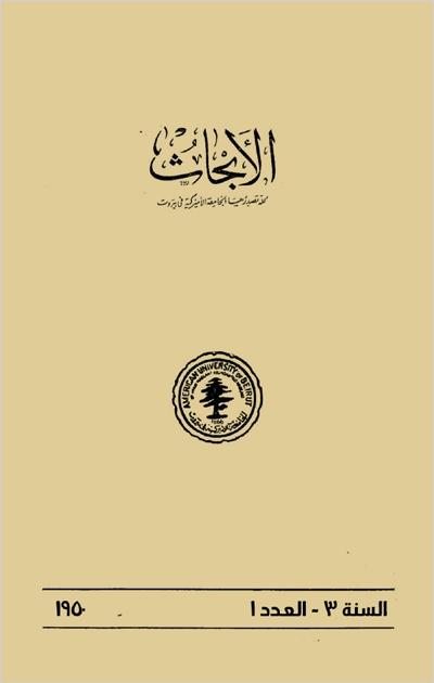 مجلة الأبحاث (الجامعة الأميركية في بيروت) - أعداد السنة الثاالثة (1950)