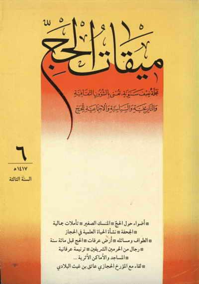 مجلة ميقات الحجّ - أعداد السنة الثالثة (1417 هجرية)