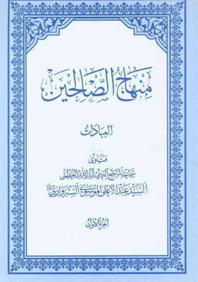 منهاج الصالحين - السيد عبد الأعلى الموسوي السبزواري - مجلدين