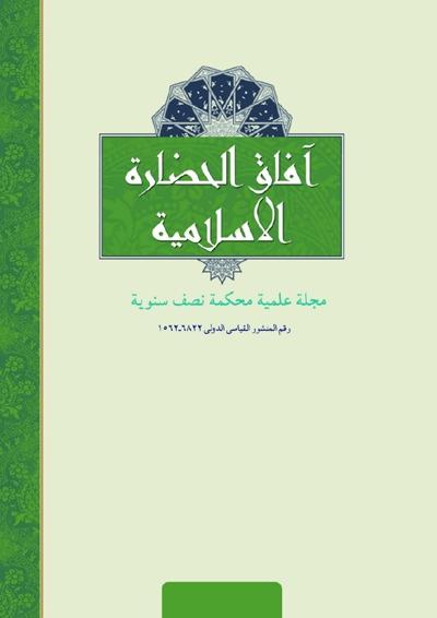 آفاق الحضارة الاسلامية - السنة الحادية و  العشرون - العدد الأول 1439 هجرية