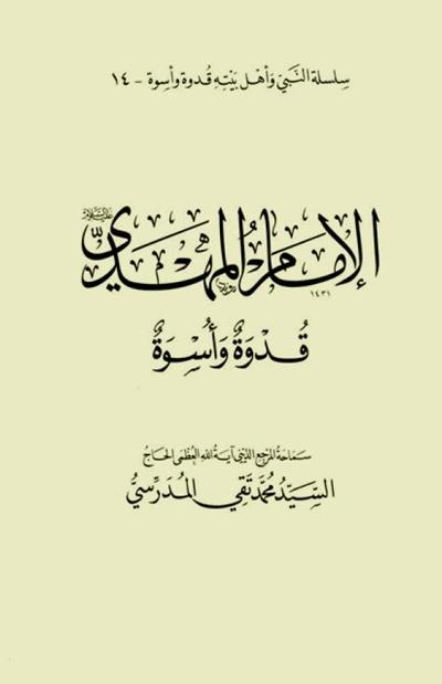 الإمام المهدي (ع) قدوة و أسوة - السيد محمد تقي المدرّسي