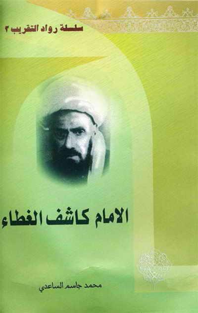 الإمام كاشف الغطاء - محمد جاسم الساعدي
