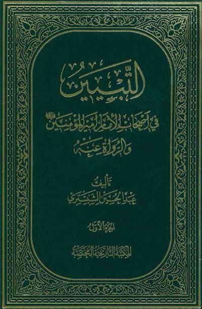 التبیین في أصحاب الإمام أمیر المؤمنین (ع) و الرواة عنه - عبد الحسين الشبستري - 4 مجلدات