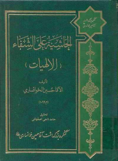 الحاشیة علی الشفاء ( الإلهیات ) - الآقا حسين الخوانساري