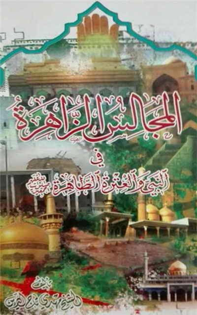 المجالس الزاهرة في النبي (ص) و العترة الطاهرة (ع) - الشيخ مهدي تاج الدين
