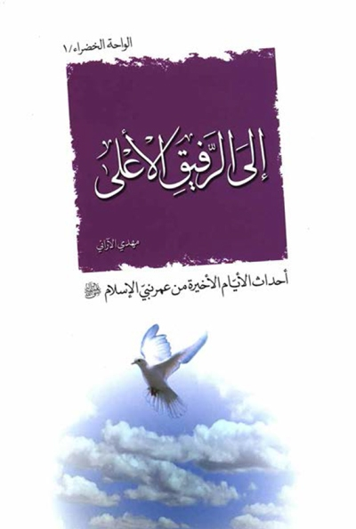 إلى الرفيق الأعلی, أحداث الأيام الأخيرة من عمر نبيّ الإسلام (ص) - الشيخ مهدي خدامیان آراني