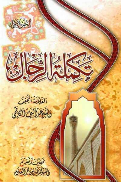 تكملة الرجال (تحقيق السيد محمد صادق بحر العلوم) - الشيخ عبد النبي الكاظمي - 3 مجلدات