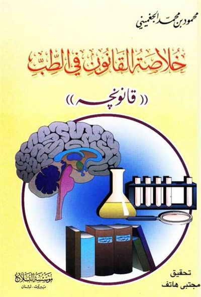 خلاصة القانون في الطبّ - محمود بن محمد الجغميني