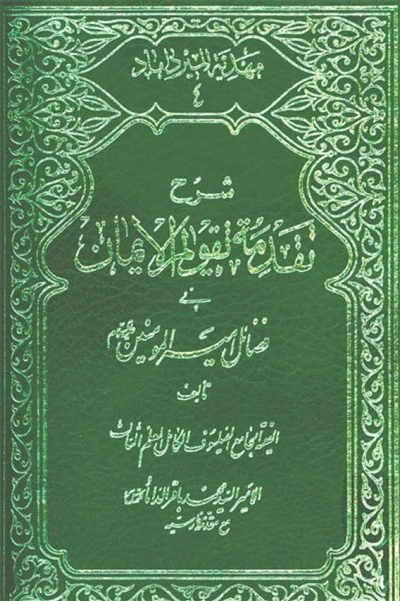 شرح تقدمة تقویم الإیمان في فضائل أمیر المؤمنین (ع) - السيد محمد باقر الداماد