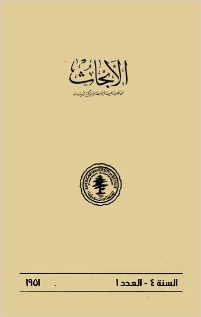 مجلة الأبحاث (الجامعة الأميركية في بيروت) - أعداد السنة الرابعة (1951)