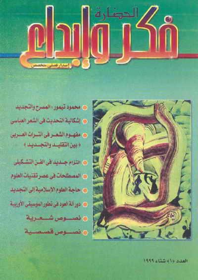 مجلة فكر و إبداع - أعداد السنة الاولى (1999)