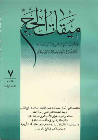 مجلة ميقات الحجّ - أعداد السنة الرابعة (1418 هجرية)