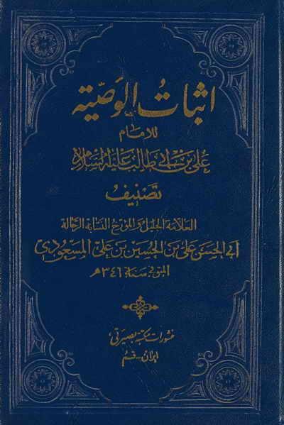 إثبات الوصيّة للإمام عليّ بن أبي طالب (ع) - أبي الحسن عليّ بن الحسين بن عليّ المسعودي