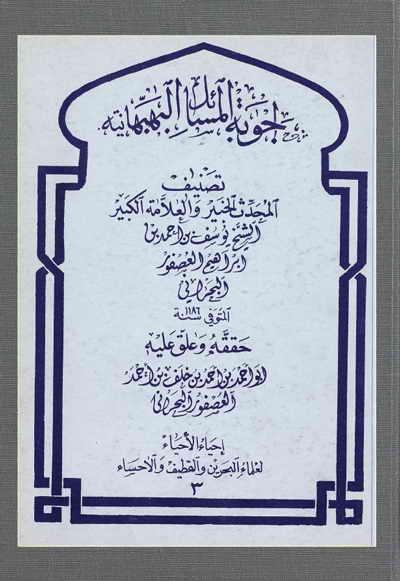 أجوبة المسائل البهبهانية - الشيخ يوسف البحراني