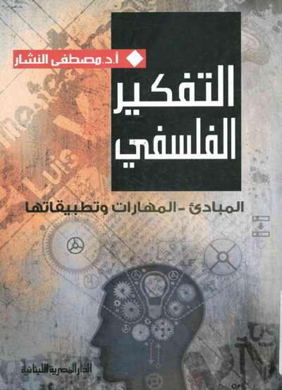 التفكير الفلسفي (المبادئ - المهارات و تطبيقاتها) - الدكتور مصطفى النشّار
