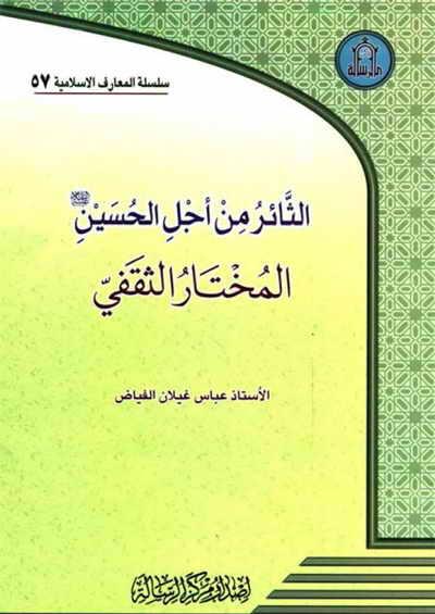 الثائر من أجل الحسین (ع) المختار الثقفي - عباس غيلان الفياض