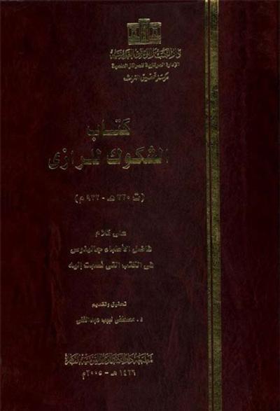 كتاب الشکوک للرازي علی كلام فاضل الأطباء جالینوس في الکتب التي نسبت إلیه - تحقيق الدكتور مصطفى لبيب عبد الغني