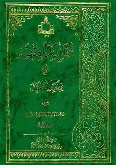 القواعد الفقهیة في فقه الإمامیة - الشيخ عباس علي الزارعي السبزواري - 10 مجلدات
