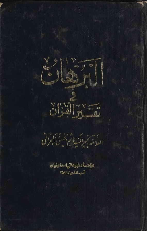 البرهان في تفسير القرآن (مؤسسة اسماعليان) - السيد هاشم البحراني - 5 مجلدات