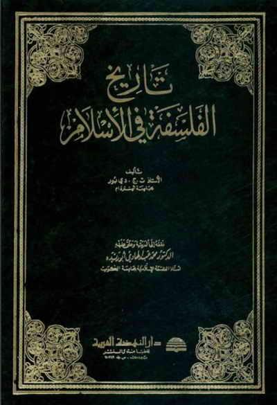 تاریخ الفلسفة في الإسلام - ت.ج.ديبور