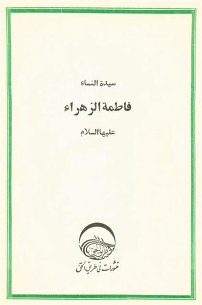 سيدة النساء فاطمة الزهراء (ع) - منشورات في طريق الحق