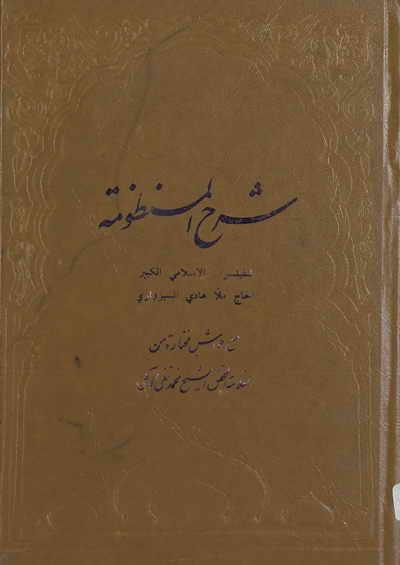 غرر الفرائد في فنّ الحكمة و شرحها (شرح المنظومة) - الشيخ محمد تقي الآملي