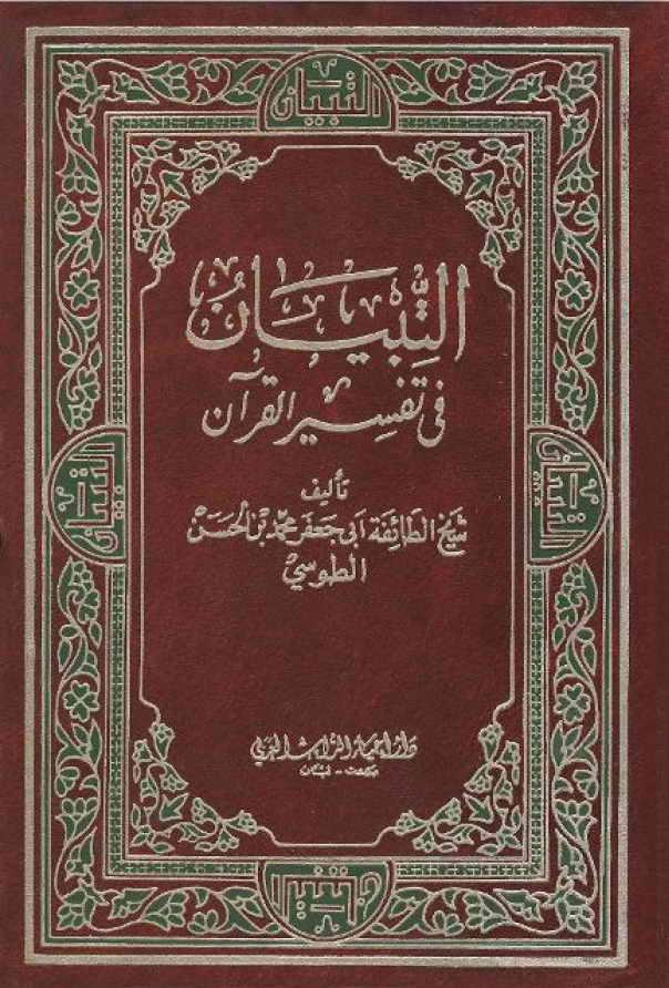 التبيان في تفسير القرآن (دار إحياء التراث العربي) - الشيخ محمد بن الحسن الطوسي - 10 مجلدات