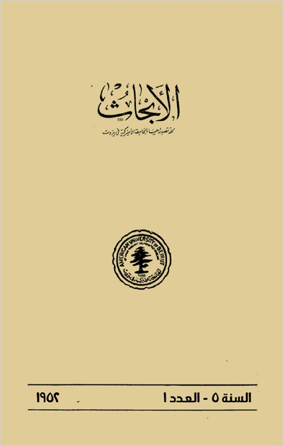 مجلة الأبحاث (الجامعة الأميركية في بيروت) - أعداد السنة الخامسة (1952)