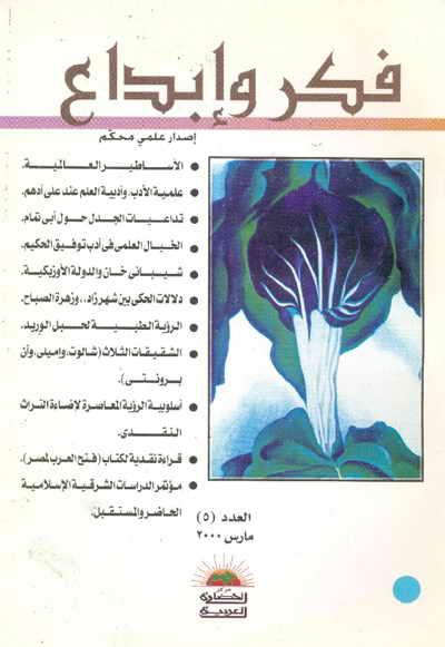 مجلة فكر و إبداع - أعداد السنة الثانية (2000)