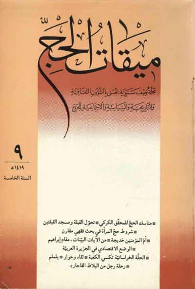 مجلة ميقات الحجّ - أعداد السنة الخامسة (1419 هجرية)