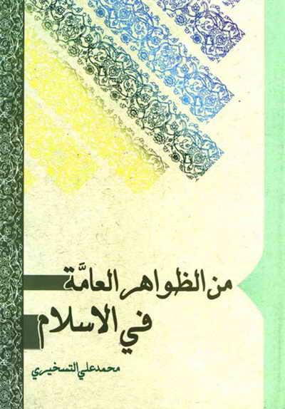 من الظواهر العامّة في الإسلام - الشيخ محمد علي التسخيري