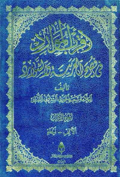 أقرب الموارد في فصح العربية و الشوارد - (دار الأسوة) - سعيد الخوري الشرتوني اللبناني - 5 مجلدات