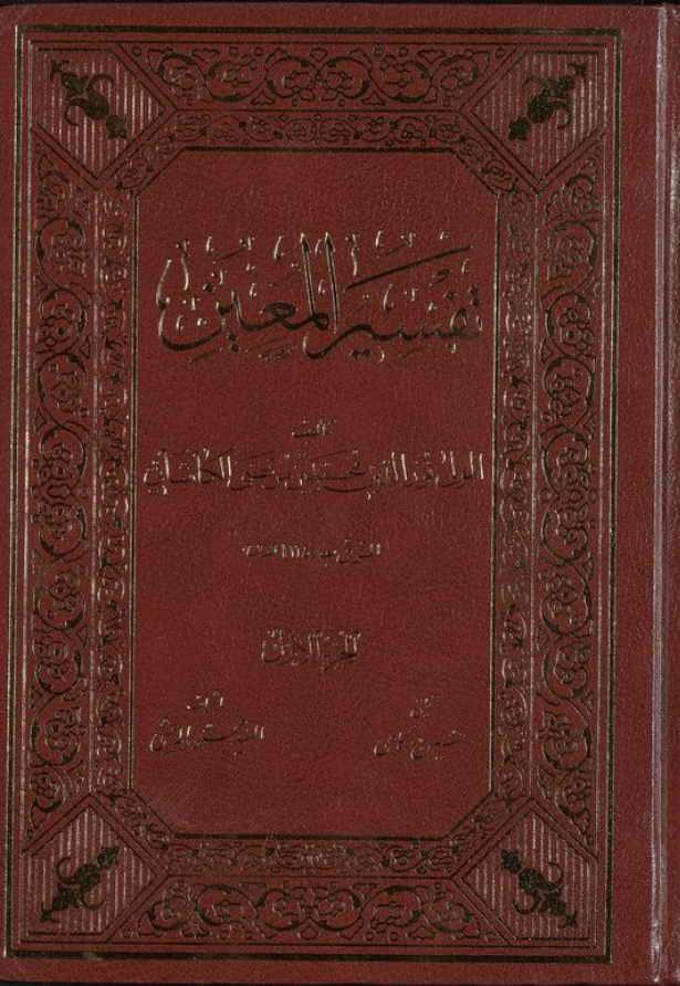 تفسير المعين - نور الدين محمد بن مرتضى الكاشاني - 3 مجلدات