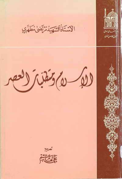 الإسلام و متطلّبات العصر - الشيخ مرتضى مطهّري