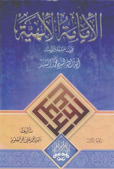 الإمامة الإلهية -  (أبحاث الشيخ محمد السند البحراني) - 6 أجزاء