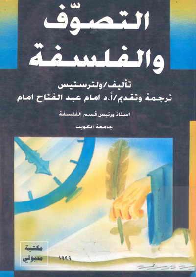 التصوّف و الفلسفة (ترجمة الدكتور إمام عبد الفتّاح إمام) - ولتر ستيس