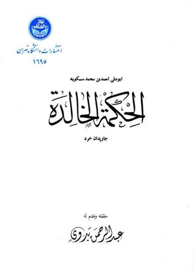 الحکمة الخالدة (تحقيق الدكتور عبد الرحمن بدوي) - إبن مسكويه