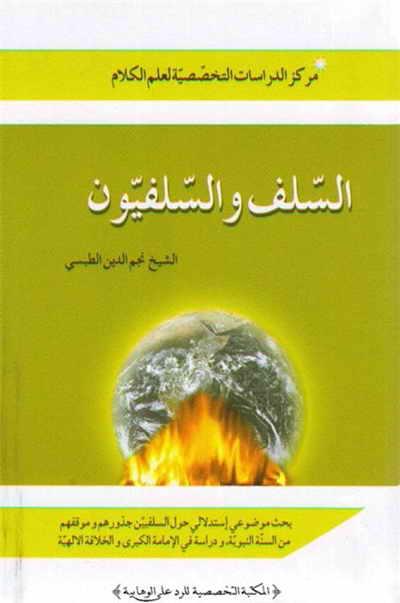 السلف و السلفیون - الشيخ نجم الدين الطبسي